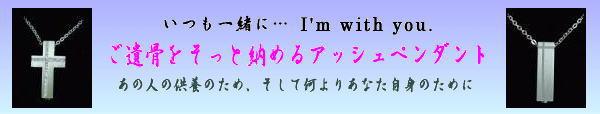 ◆アッシュペンダント◆